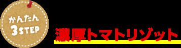 まずはコレ!『定番』メニュー:シシリアンルージュの濃厚トマトリゾット