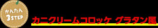 『じたん・かんたん』メニュー:シシリアンルージュのカニクリームコロッケ グラタン風
