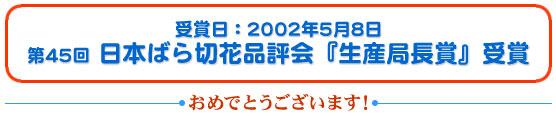 第45回 日本ばら切花品評会『生産局長賞』受賞