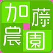 加藤農園ホームページ