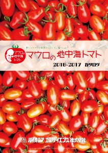 トマトカタログ