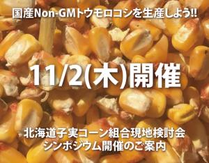 国産Non-GMトウモロコシを生産しよう 11/2開催