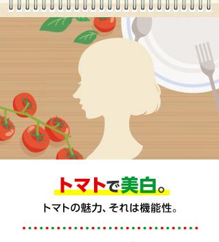 トマトで美白。トマトの魅力、それは機能性