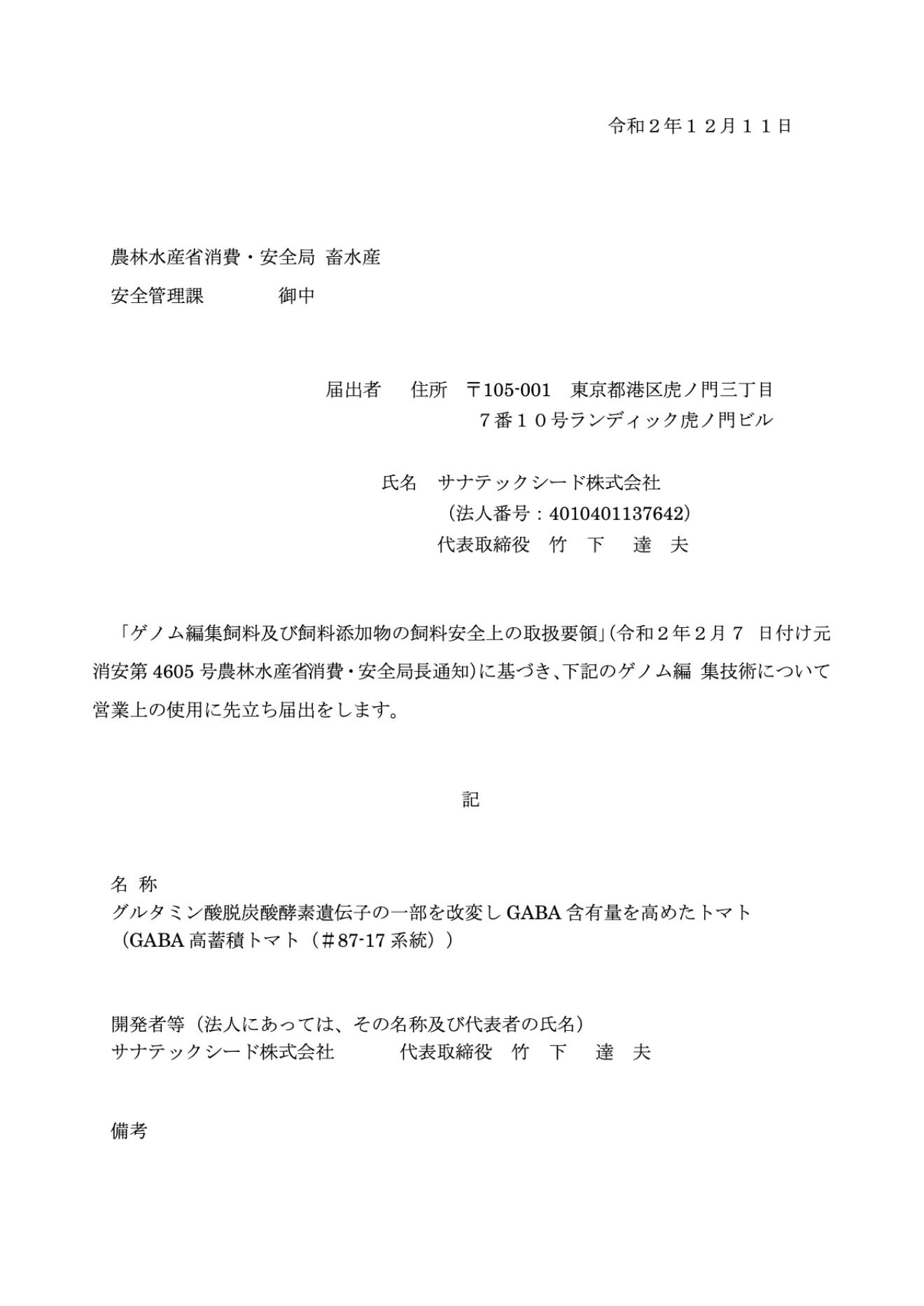 飼料に関する情報(所管官庁・農村水産省)