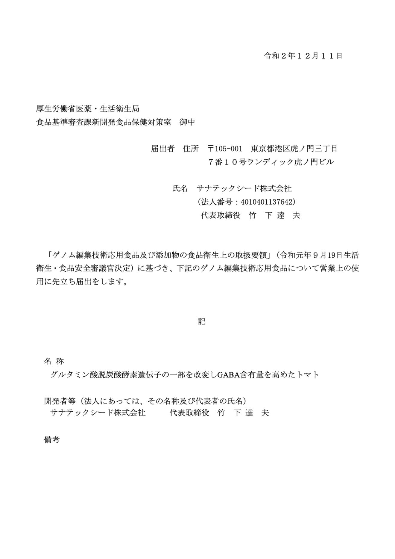 食品に関する情報(所管官庁・厚生労働省))