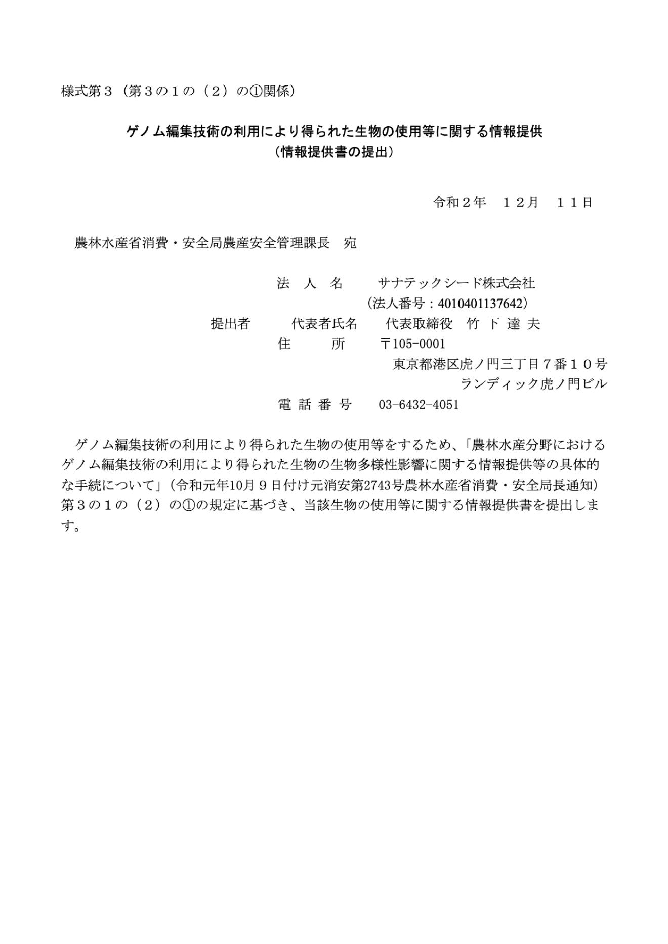 生物多様性影響に関する情報(所管官庁・環境省・農水省)