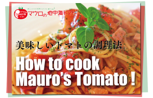 トマトレシピサイト