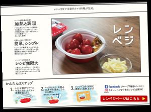 レンベジ レンジ2分で本格的トマト料理が完成