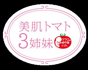 美肌トマト3姉妹