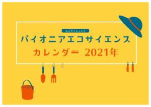 パイオニアエコサイエンス株式会社カレンダー2021年