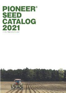 2021_飼料・穀物種子事業部カタログ(都府県版)