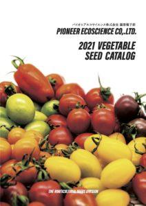 2021_園芸種子部カタログ
